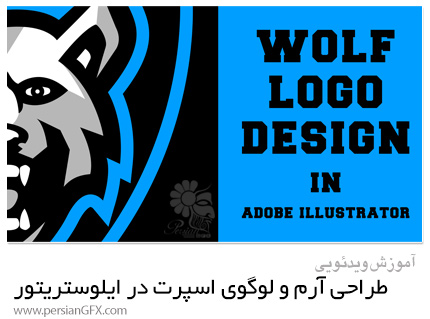 دانلود آموزش طراحی آرم و لوگوی اسپرت در ایلوستریتور - Skillshare How To Design Mascot Logos: Design Your Own Sports Mascot