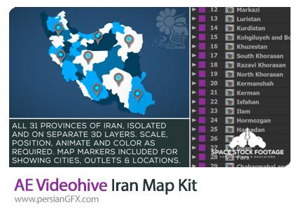 دانلود پروژه افترفکت کیت نقشه ایران به همراه آموزش ویدئویی - Videohive Iran Map Kit