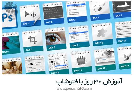 دانلود آموزش 30 روز با فتوشاپ - CreativeLive 30 Days Of Photoshop