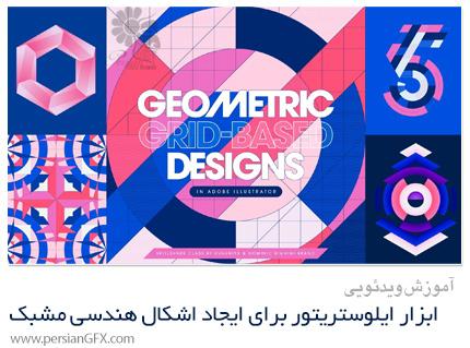 دانلود آموزش تسلط بر تکنیک های ابزارهای ایلوستریتور برای ایجاد اشکال هندسی مشبک - Skillshare Mastering Illustrator Tools Techniques For Creating Geometric Grid Based Designs