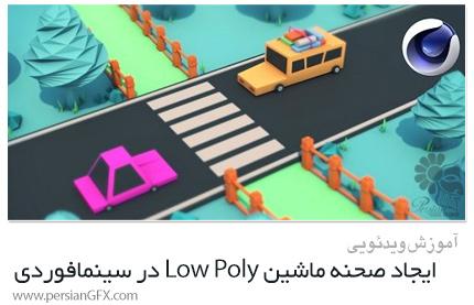 دانلود آموزش ایجاد صحنه ماشین Low Poly در سینمافوردی - Skillshare Create A Low Poly Cars Scene In Cinema 4D