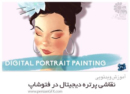 دانلود آموزش نقاشی پرتره دیجیتال در فتوشاپ - Skillshare Leaving The Canvas: Digital Portrait Painting