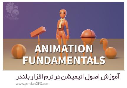 دانلود آموزش اصول انیمیشن در نرم افزار بلندر - Blender Cloud The Animation Fundamentals