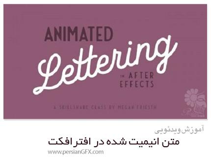 دانلود آموزش متن انیمیت شده در افترافکت - Skillshare Animated Lettering In After Effects