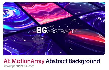 دانلود پروژه افترافکت بک گراند انتزاعی آماده به همراه آموزش ویدئویی - MotionArray Abstract Background
