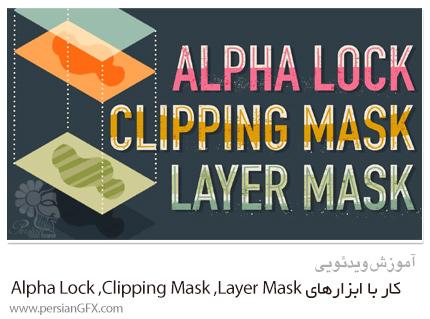 دانلود آموزش کار با ابزارهای Alpha Lock ,Clipping Mask ,Layer Mask در پروکریت و فتوشاپ - Skillshare Alpha Lock, Clipping Mask, Layer Mask: In Procreate And Photoshop