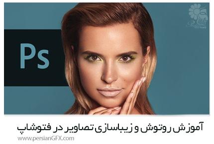 دانلود آموزش روتوش و زیباسازی حرفه ای تصاویر در فتوشاپ - Udemy High End Beauty Retouching In Photoshop 2.0