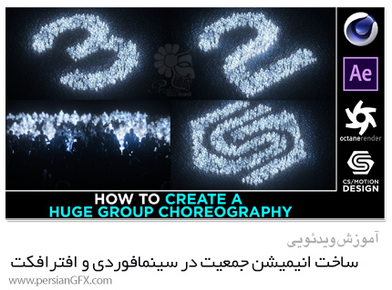 دانلود آموزش ساخت انیمیشن جمعیت در سینمافوردی و افترافکت - Skillshare Group Choreography \ Crowd Animation In Cinema 4D