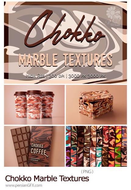 دانلود تکسچر ماربل شکلاتی - Chokko Marble Textures