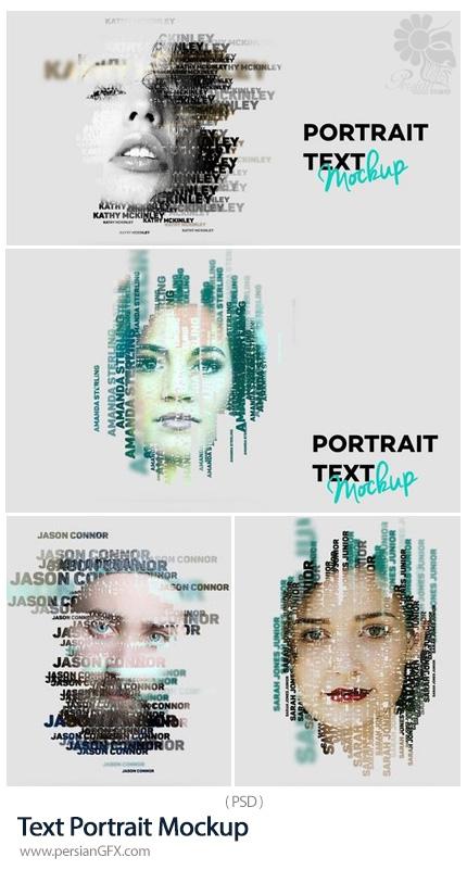 دانلود موکاپ پرتره با افکت متن - Text Portrait Mockup