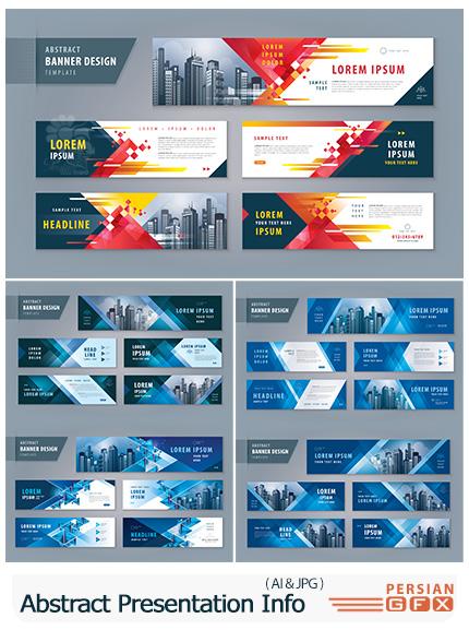 دانلود طرح پرزنت واینفوگرافی آماده  برای سمینار - Abstract Presentation Templates, Infographic Elements Template Design Set