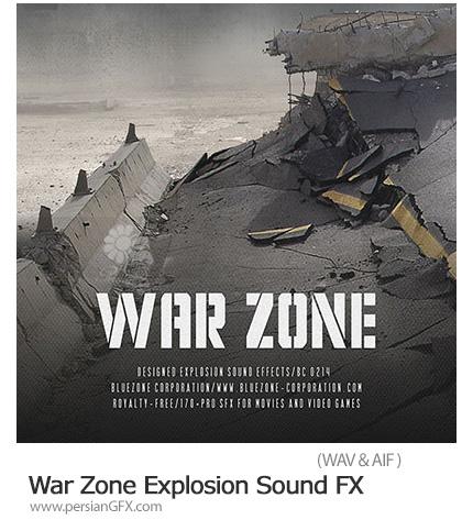 دانلود مجموعه افکت صوتی انفجار در منطفه جنگی - War Zone Explosion Sound FX