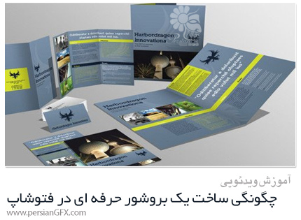 دانلود آموزش چگونگی ساخت یک بروشور حرفه ای در فتوشاپ - Udemy How Do You Make A Professional Brochure Through Photoshop