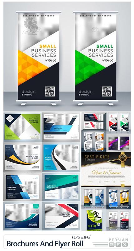 دانلود مجموعه وکتور بروشور، فلایر، رول آپ و دیپلم - Modern Business Brochures And Flyer Roll Template