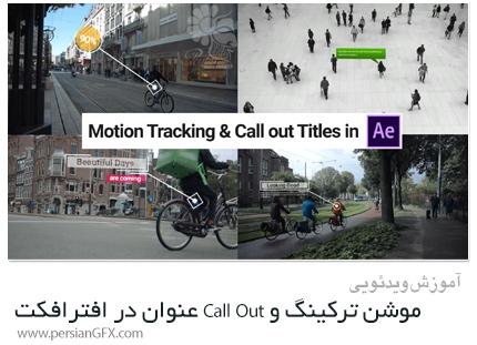 دانلود آموزش موشن ترکینگ پیشرفته و Call Out عنوان در افترافکت - Skillshare Advanced Motion Tracking And Call Out Titles In Adobe After Effect