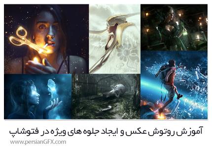 دانلود آموزش روتوش عکس و ایجاد جلوه های ویژه در فتوشاپ - Photo Retouching And Visual Effects With Photoshop By Mario Olvera