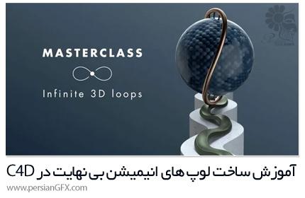 دانلود آموزش ساخت لوپ های انیمیشن بی نهایت در سینمافوردی - Motion Design School Cinema 4D Infinite 3D Loops Masterclass