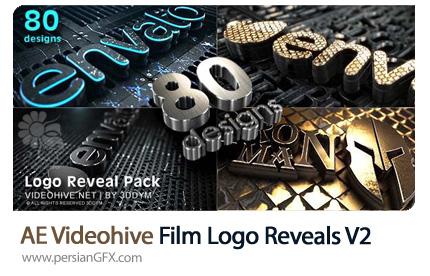 دانلود قالب نمایش لوگو با افکت سینمایی با 80 شکل مختلف در افترافکت - Videohive Film Logo Reveals V2
