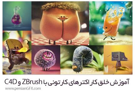 دانلود آموزش خلق کاراکترهای کارتونی با زی براش و سینمافوردی - Creation Of Characters With ZBrush And Cinema 4D