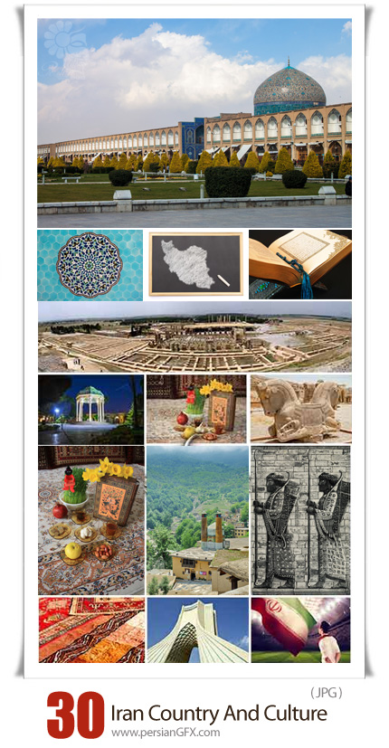 دانلود مجموعه تصاویر استوک ایران و فرهنگ ایرانی با کیفیت بالا - Iran Country And Culture Stock Photos