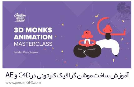 دانلود آموزش ساخت موشن گرافیک کارتونی در سینمافوردی و افترافکت - Motion Design School 3D Monks Animation Masterclass