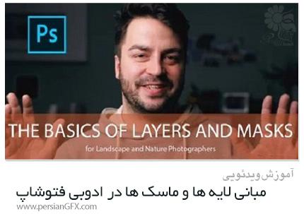 دانلود آموزش ویرایش تصاویر - مبانی لایه ها و ماسک ها در ادوبی فتوشاپ - Skillshare Photo Editing The Basics Of Layers And Masks In Adobe Photoshop