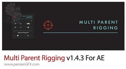 دانلود اسکریپت Multi Parent Rigging برای ریگ بندی در افترافکت - Multi Parent Rigging v1.4.3 For After Effects