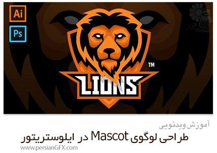 دانلود آموزش طراحی لوگوی Mascot (کاراکتر کارتونی رنگارنگ) در ایلوستریتور - Skillshare Mascot Logo Design From Scratch