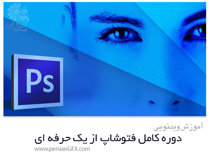 دانلود آموزش دوره کامل فتوشاپ از یک حرفه ای - Udemy Learn Photoshop From An Expert Designer