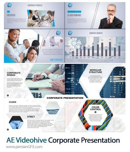 دانلود 2 پروژه افترافکت پرزنتیشن های تجاری به همراه آموزش ویدئویی - Videohive Corporate Presentation Bundle