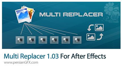 دانلود پلاگین افترافکت Multi Replacer ابزار جایگذاری تصاویر - Aescripts Multi Replacer 1.03 For After Effects