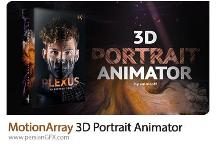 دانلود پروژه افترافکت سه بعدی و انیمیت کردن چهره به همراه آموزش ویدئویی - MotionArray 3D Portrait Animator
