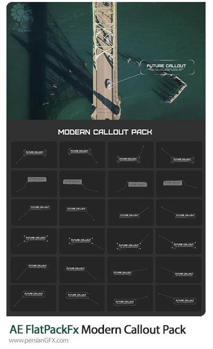دانلود مجموعه عناوین مدرن Callout برای افترافکت به همراه آموزش ویدئویی - FlatPackFx Modern Callout Pack After Effects