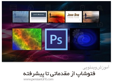 دانلود آموزش فتوشاپ از مقدماتی تا پیشرفته (شامل 13 پروژه) - Udemy Learn Photoshop: Basics To Advanced