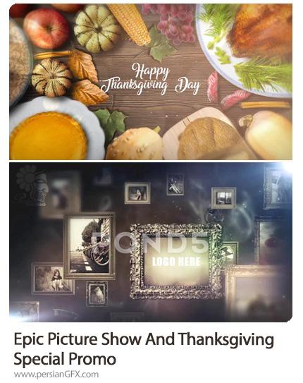 دانلود 2 پروژه افترافکت اسلایدشو و پرومو تصاویر با افکت کلاسیک - Epic Picture Show And Thanksgiving Special Promo