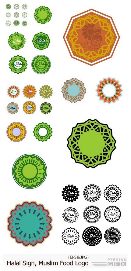دانلود لوگو و نشانه حلال برای مواد غذایی - Halal Sign, Muslim Traditional Food Logo