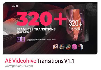 دانلود بیش از 320 ترانزیشن آماده برای افترافکت و پریمیر پرو به همراه آموزش ویدئویی - Videohive Transitions V1.1