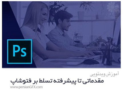 دانلود آموزش مقدماتی تا پیشرفته تسلط بر فتوشاپ - Udemy Photoshop Master Course: From Beginner To Photoshop Pro