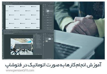 دانلود آموزش انجام کارها به صورت اتوماتیک در فتوشاپ سی سی - Pluralsight Photoshop CC Automating Tasks