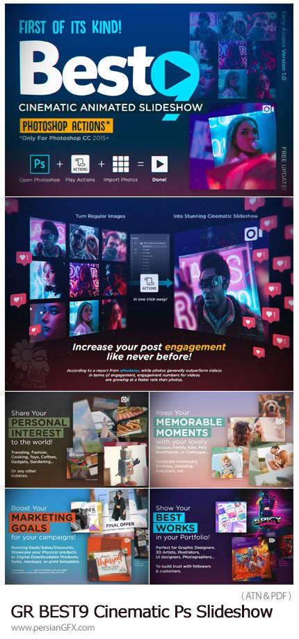 دانلود اکشن فتوشاپ ساخت اسلایدشو سینمایی به همراه آموزش ویدئویی - GraphicRiver BEST9 Cinematic Photoshop Slideshow