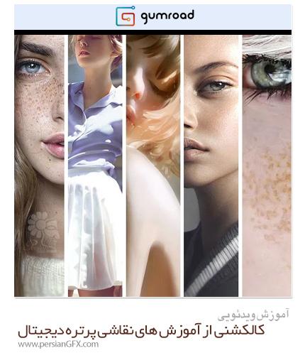 دانلود کالکشنی از آموزش های نقاشی پرتره دیجیتال در فتوشاپ - Gumroad Collectors Edition by Irakli Nadar