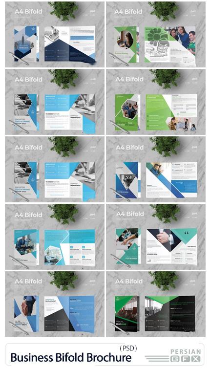 دانلود مجموعه قالب لایه باز بروشورهای دولت تجاری - Business Bifold Brochure Bundle