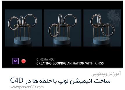 دانلود آموزش ساخت انیمیشن لوپ با حلقه ها در سینمافوردی - Skillshare Cinema 4D: Creating Looping Animation With Rings