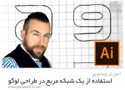 دانلود آموزش استفاده از یک شبکه مربع در طراحی لوگو - Skillshare Using A Square Grid In Logo Design