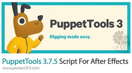 دانلود اسکریپت PuppetTools برای کمک به ریگ بندی آسان در افترافکت - PuppetTools 3.7.5 For After Effects