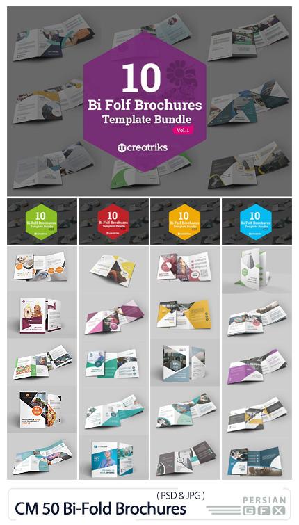 دانلود 50 بروشور لایه باز دولت با موضوعات مختلف - CreativeMarket 50 Bi-Fold Brochures Bundle
