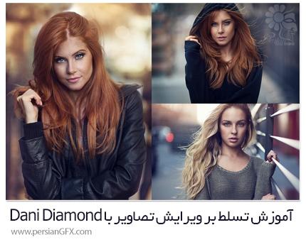 دانلود آموزش تسلط بر ویرایش تصاویر با Dani Diamond - Photo Editing Masterclass With Dani Diamond