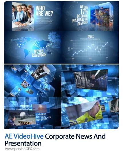دانلود 2 پروژه افترافکت پرزنتیشن های تجاری و خبر - Videohive Corporate News And Presentation