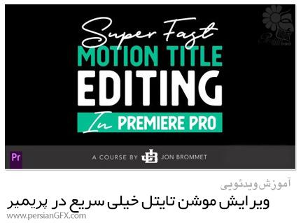 دانلود آموزش ویرایش سریع تایتل موشن در پریمیر پرو - Skillshare Super Fast Motion Title Editing In Premiere Pro