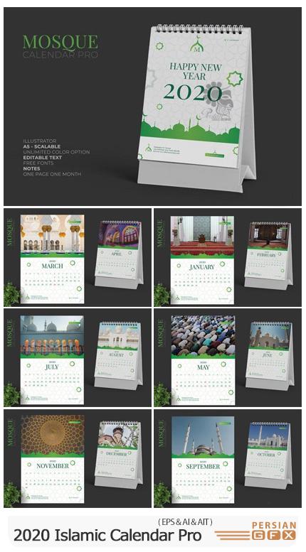 دانلود مجموعه وکتور تقویم با تم مذهبی - 2020 Islamic Calendar Pro